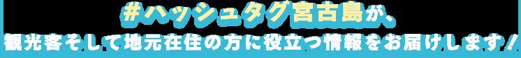 #ハッシュタグ宮古島が、観光客そして地元在住の方に役立つ情報をお届けします!