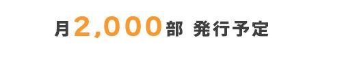月20,000部 発行予定